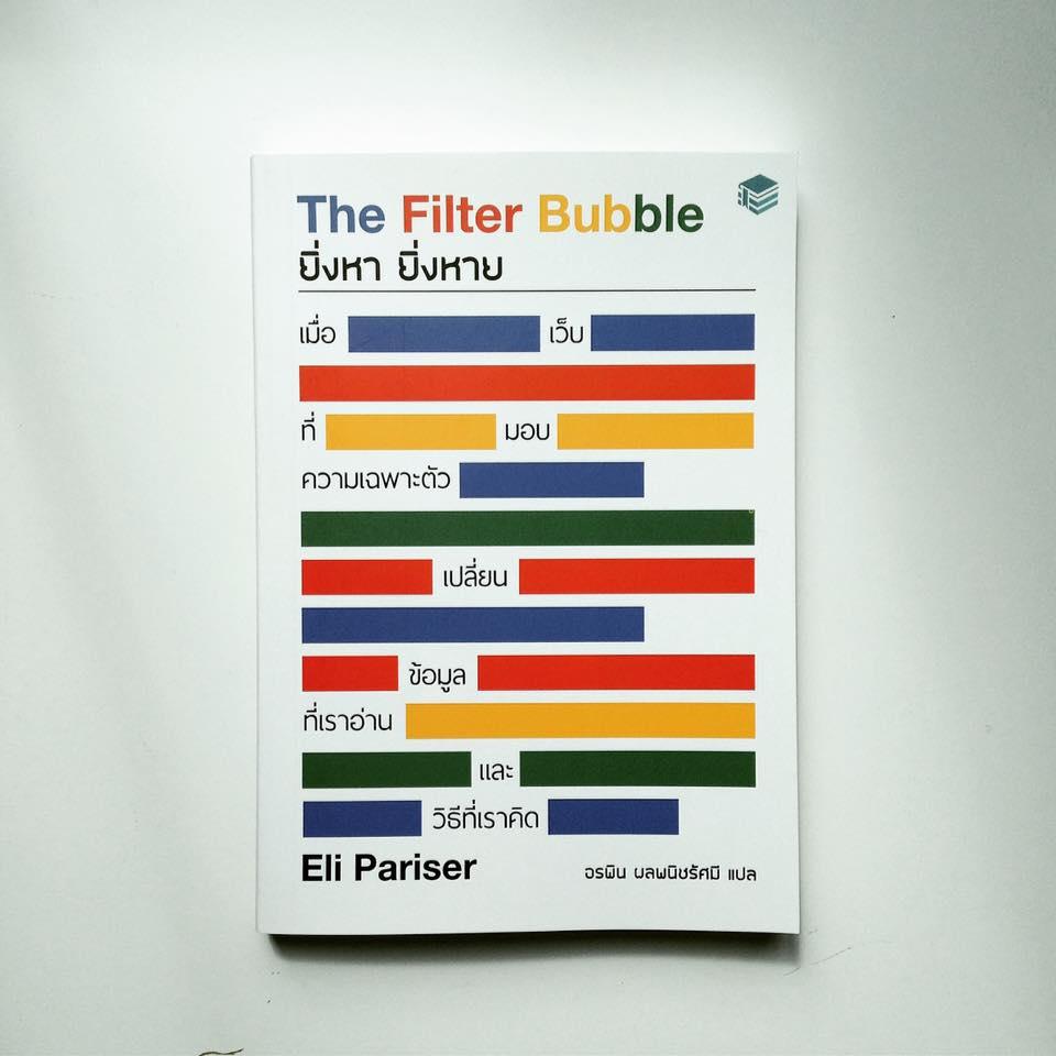 สรุปหนังสือ The Filter Bubble