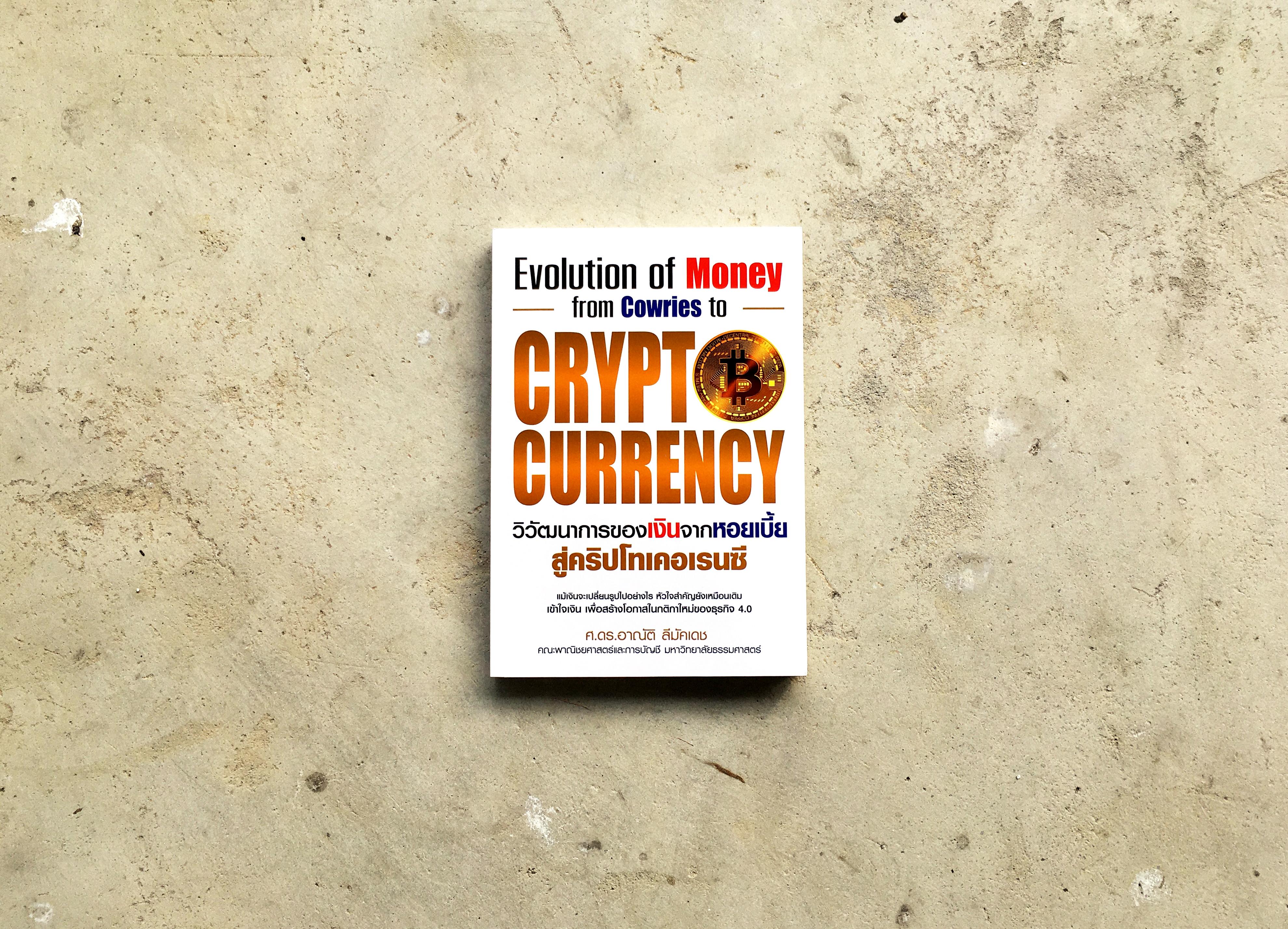 สรุปหนังสือ Evolution of Money from Cowries to Crypto Currency วิวัฒนาการของเงินจากหอยเบี้ยสู่คริปโทเคอเรนซี