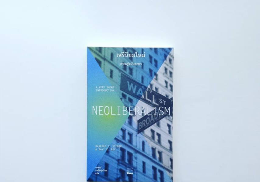 สรุปหนังสือ เสรีนิยมใหม่ Neoliberalism