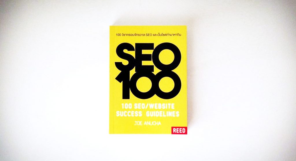 seo100-100-seo-website-success-guidelines