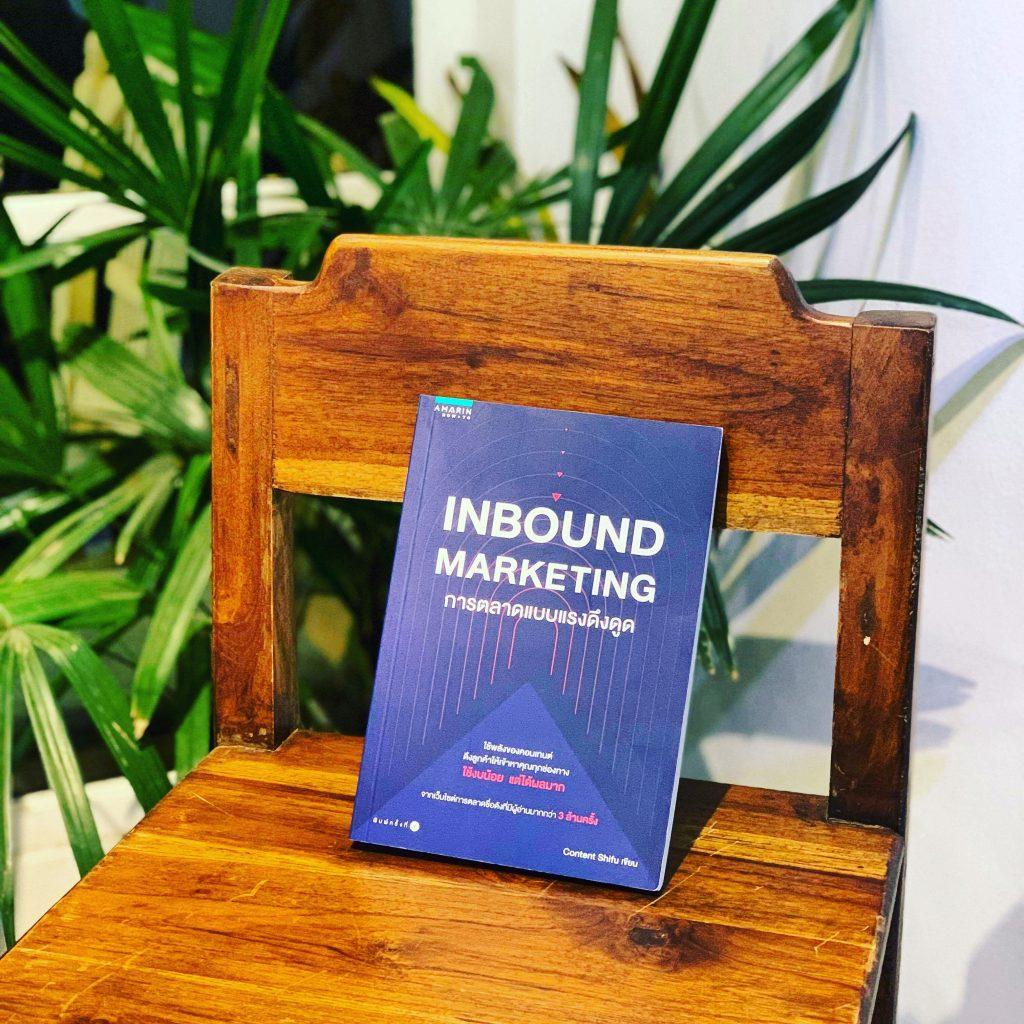 สรุปหนังสือ Inbound Marketing content shifu
