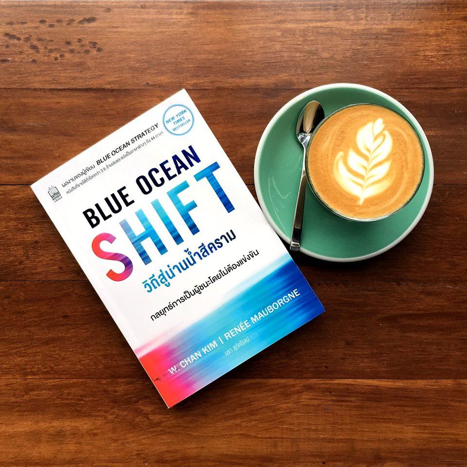 สรุปหนังสือ Blue Ocean Shift