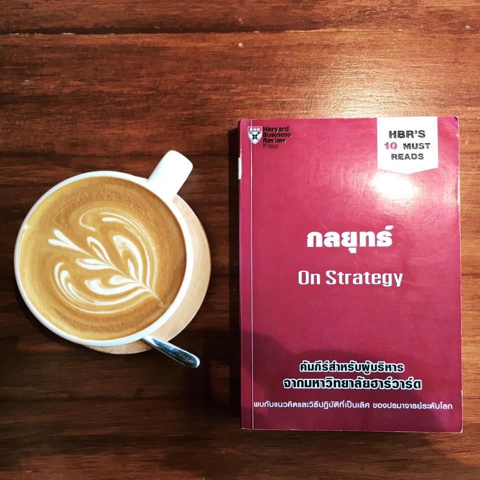 สรุปหนังสือ On Strategy Harvard Business Review