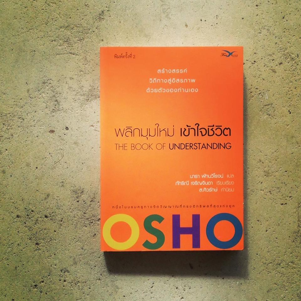 สรุปหนังสือ Osho พลิกมุมใหม่เข้าใจชีวิต