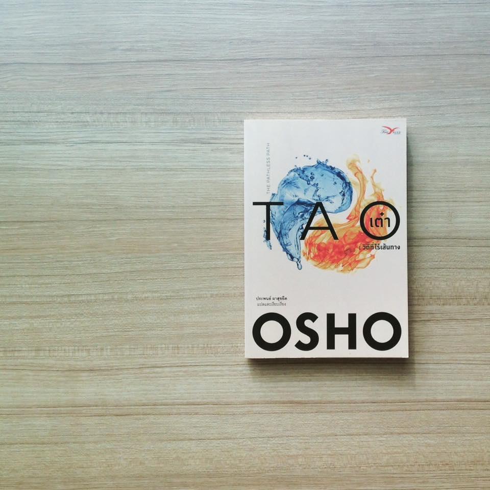 สรุปหนังสือ Osho Tao the pathless path