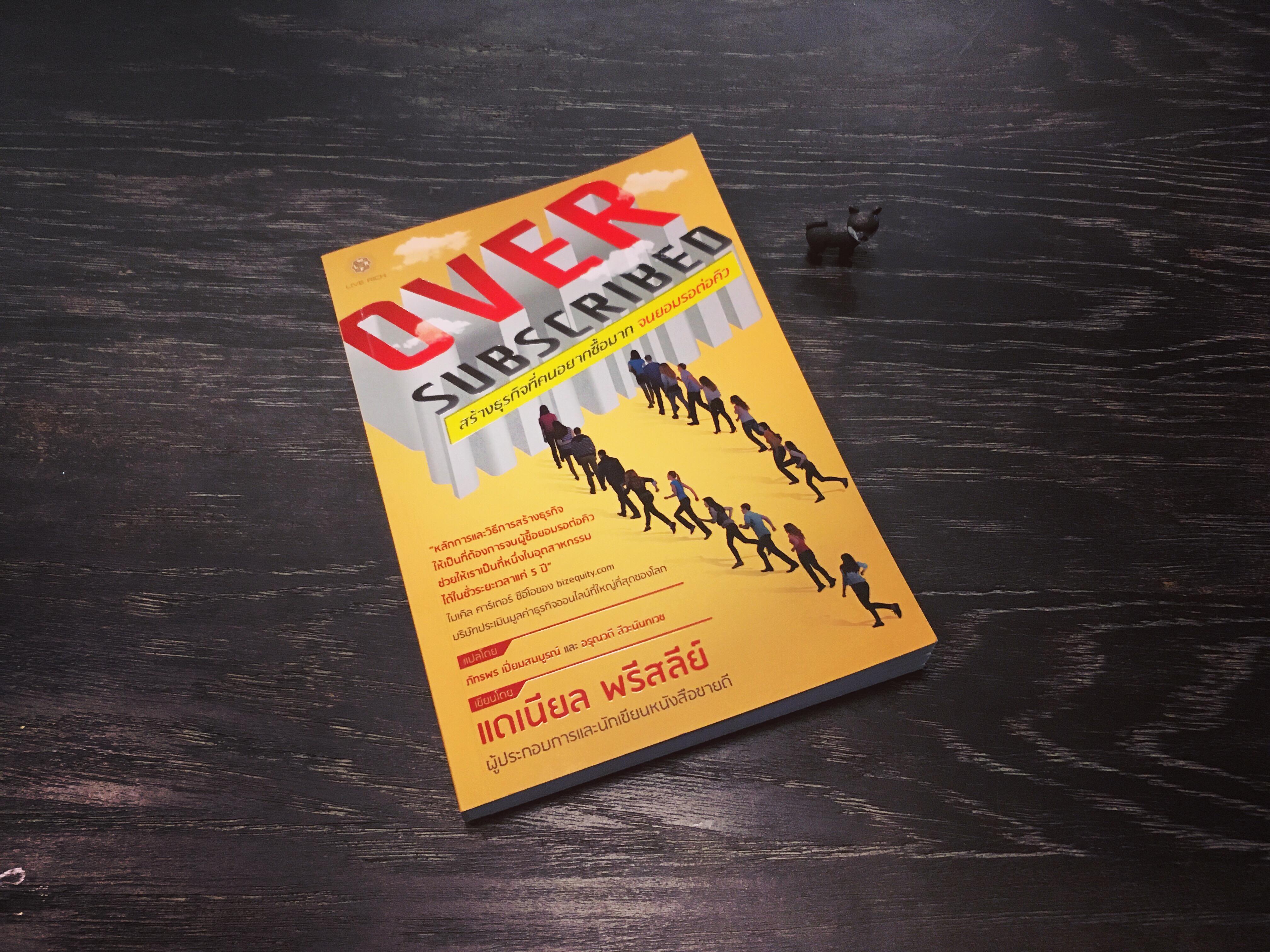 สรุปหนังสือ Over Subscribed