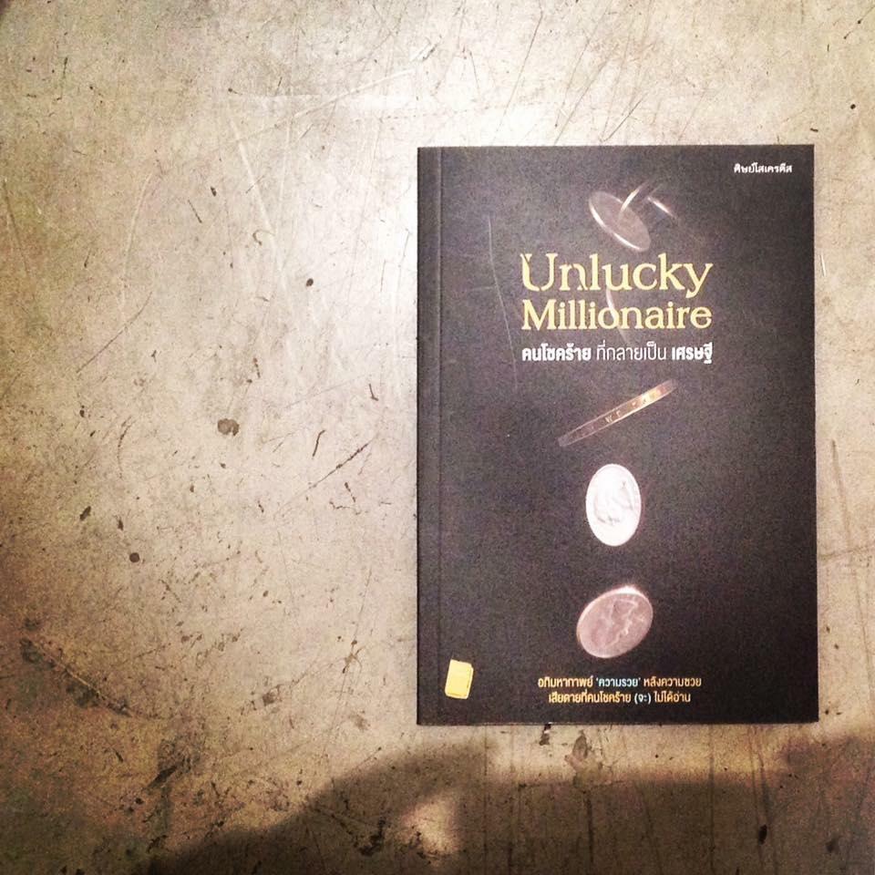 สรุปหนังสือ Unlucky Millionaire คนโชคร้ายที่กลายเป็นเศรษฐี