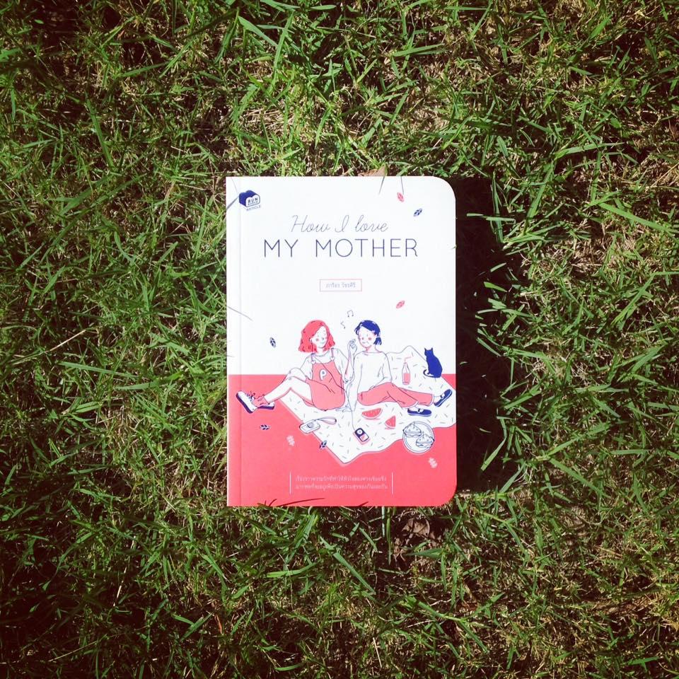 สรุปหนังสือ How I Love my Mother