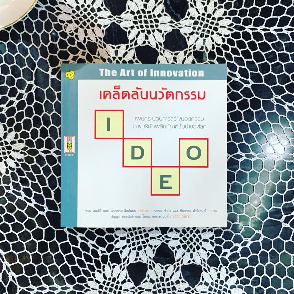 สรุปหนังสือ The Art of Innovation IDEO