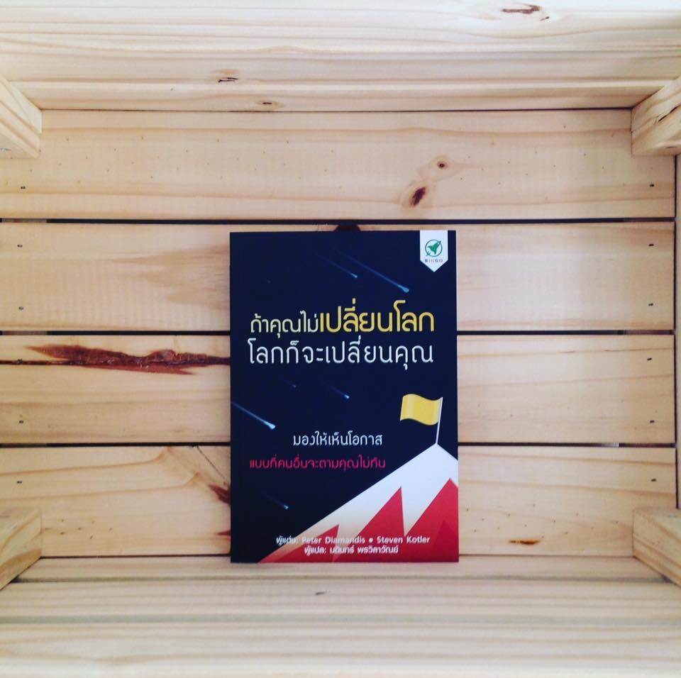 สรุปหนังสือ Bold ถ้าคุณไม่เปลี่ยนโลกโลกก็จะเปลี่ยนคุณ
