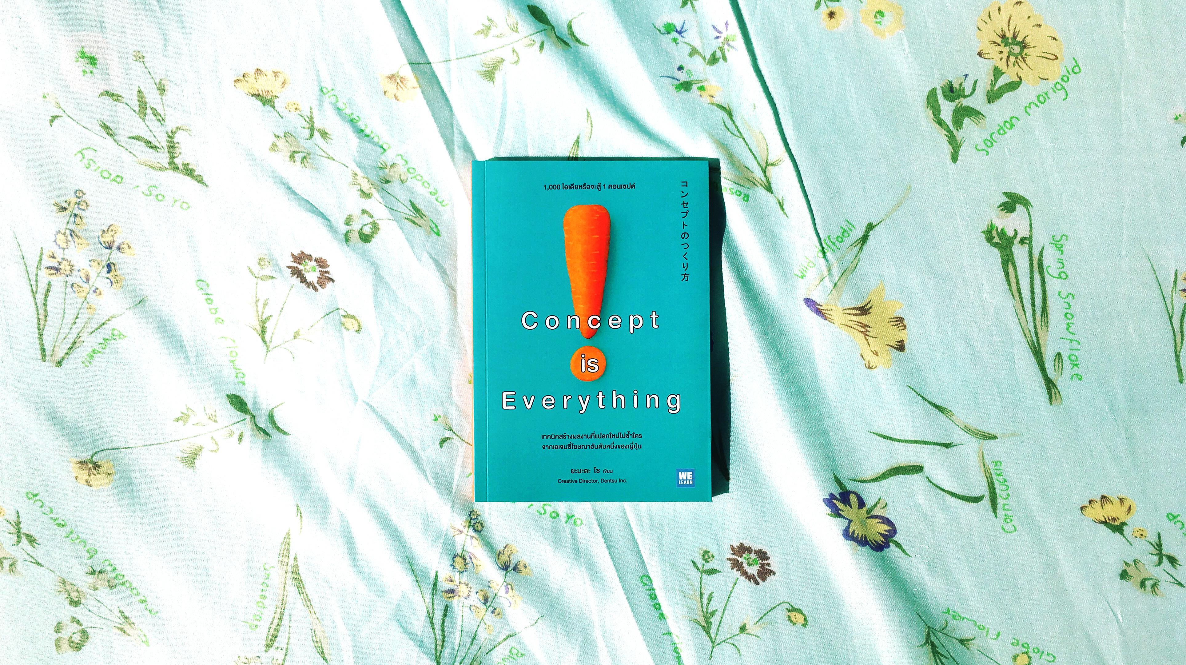 สรุปหนังสือ Concept is Everything