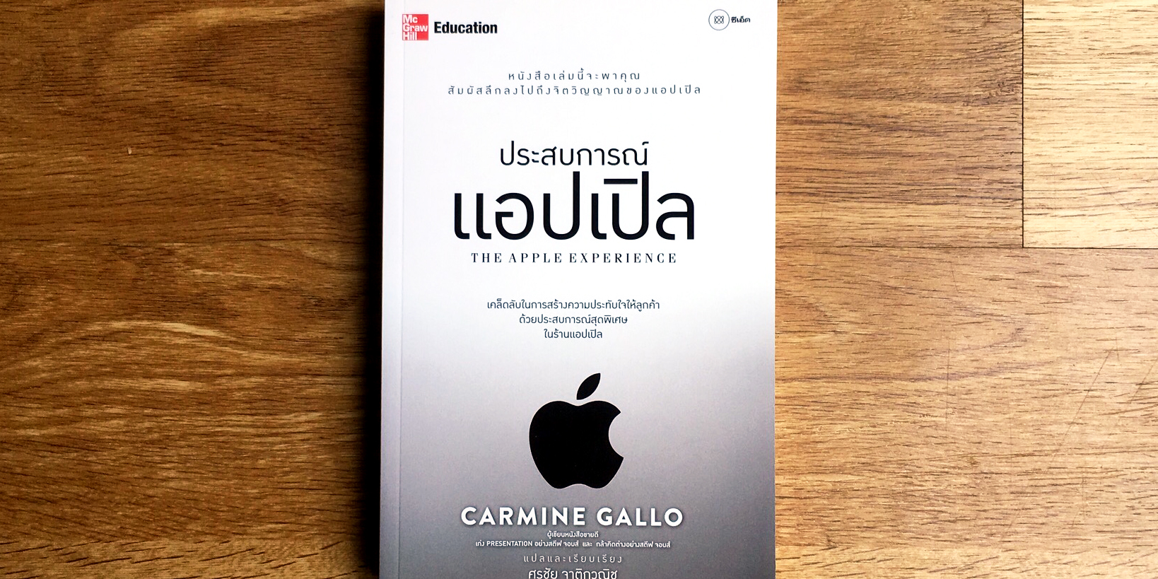 สรุปหนังสือ The Apple Experience ประสบการณ์แอปเปิล
