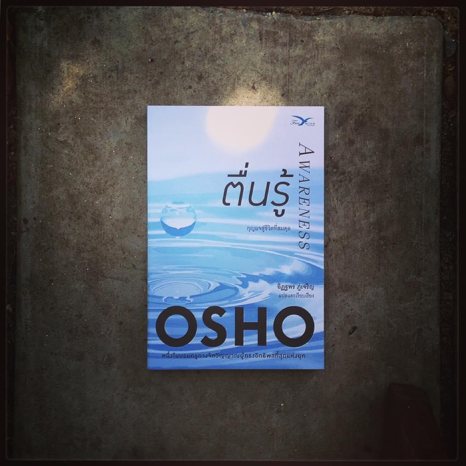 สรุปหนังสือ Awareness ตื่นรู้ Osho