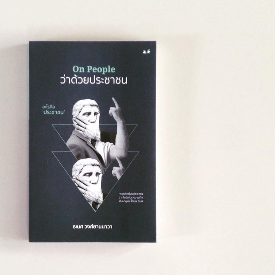 สรุปหนังสือ On People ว่าด้วยประชาชน