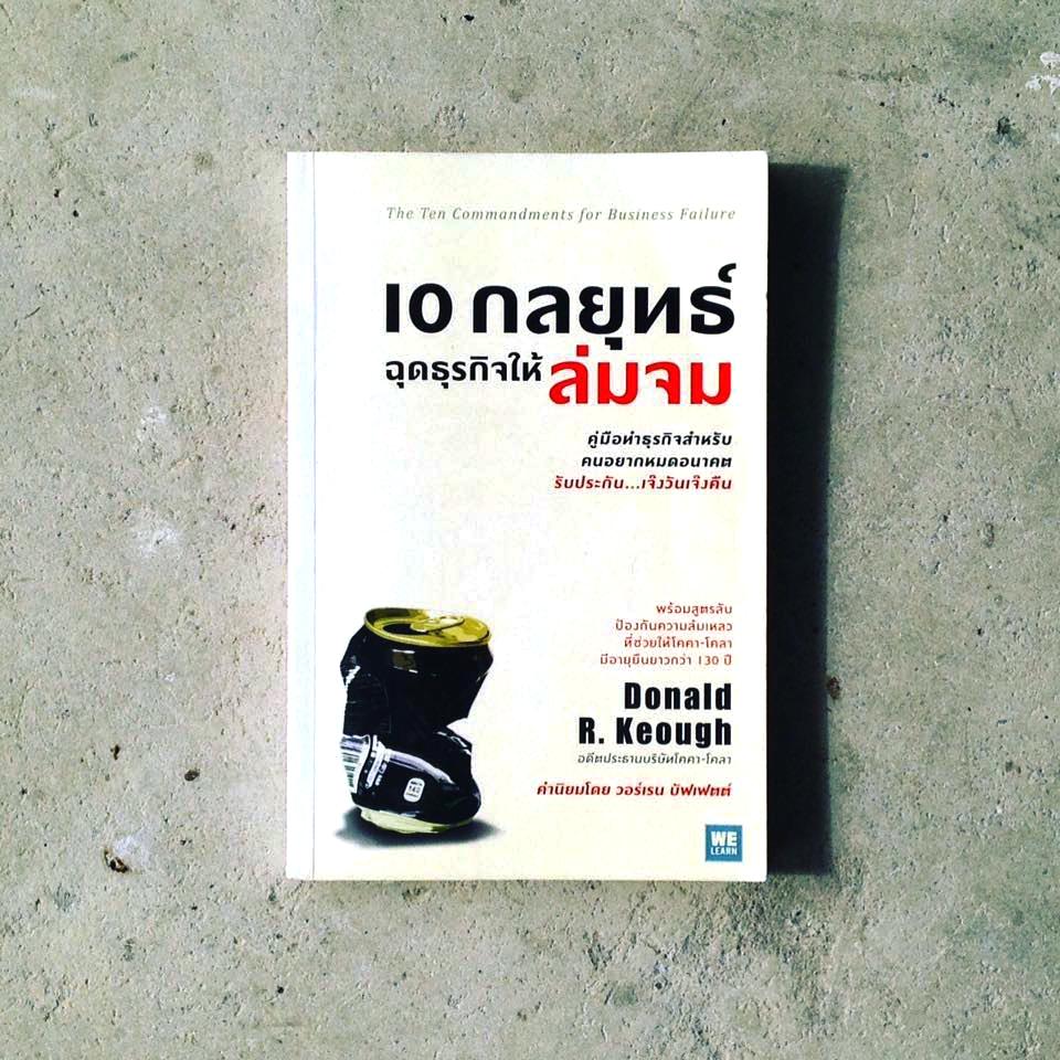 สรุปหนังสือ 10 กลยุทธ์ฉุดธุรกิจให้ล่มจม welearn