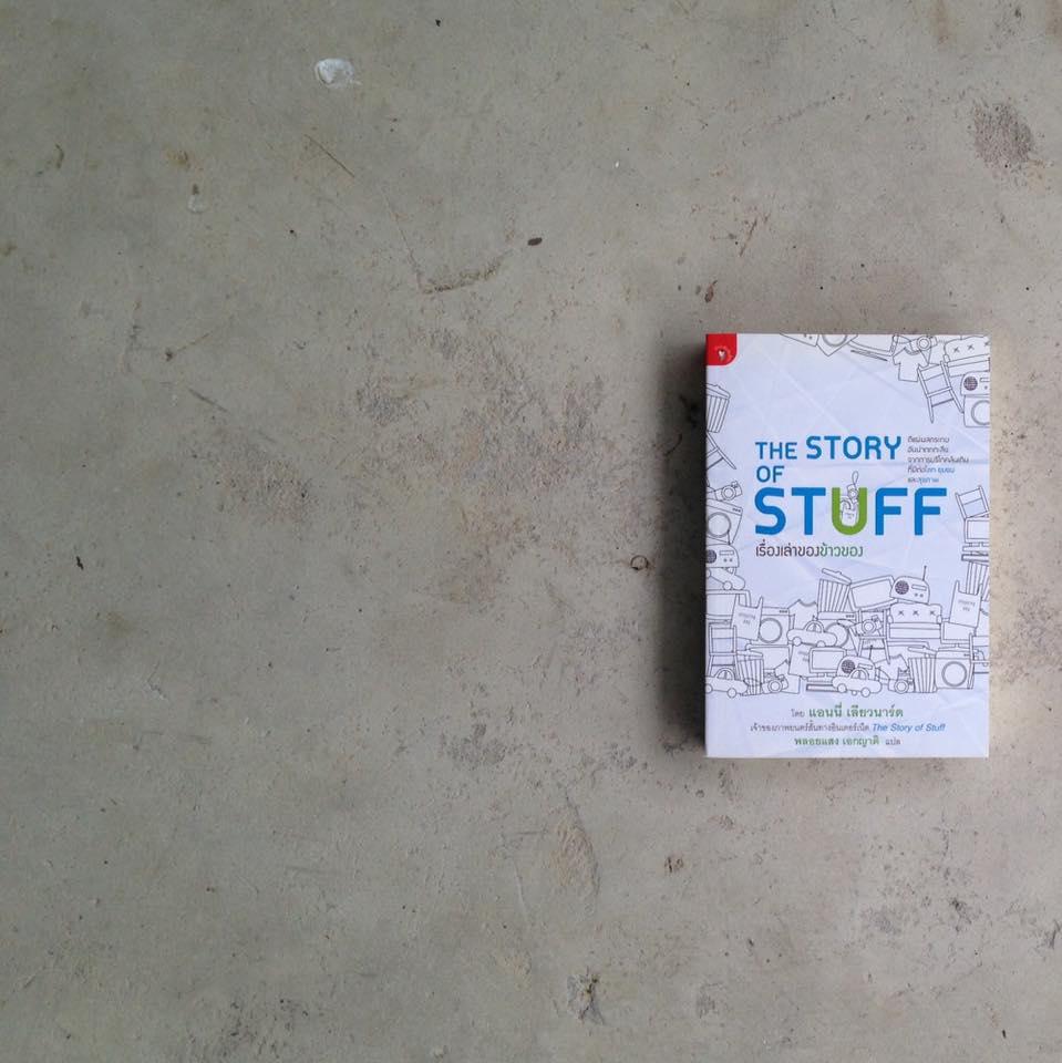 สรุปหนังสือ The Story of Stuff เรื่องเล่าของข้าวของ