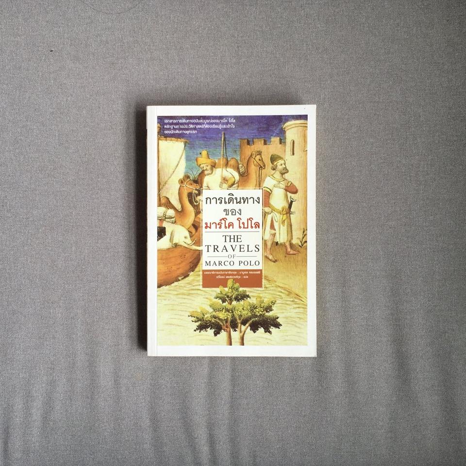 การเดินทางของมาร์โค โปโล The Travels of Marco Polo