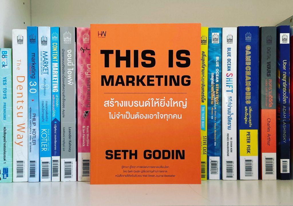สรุปหนังสือ This is Marketing Seth Godin