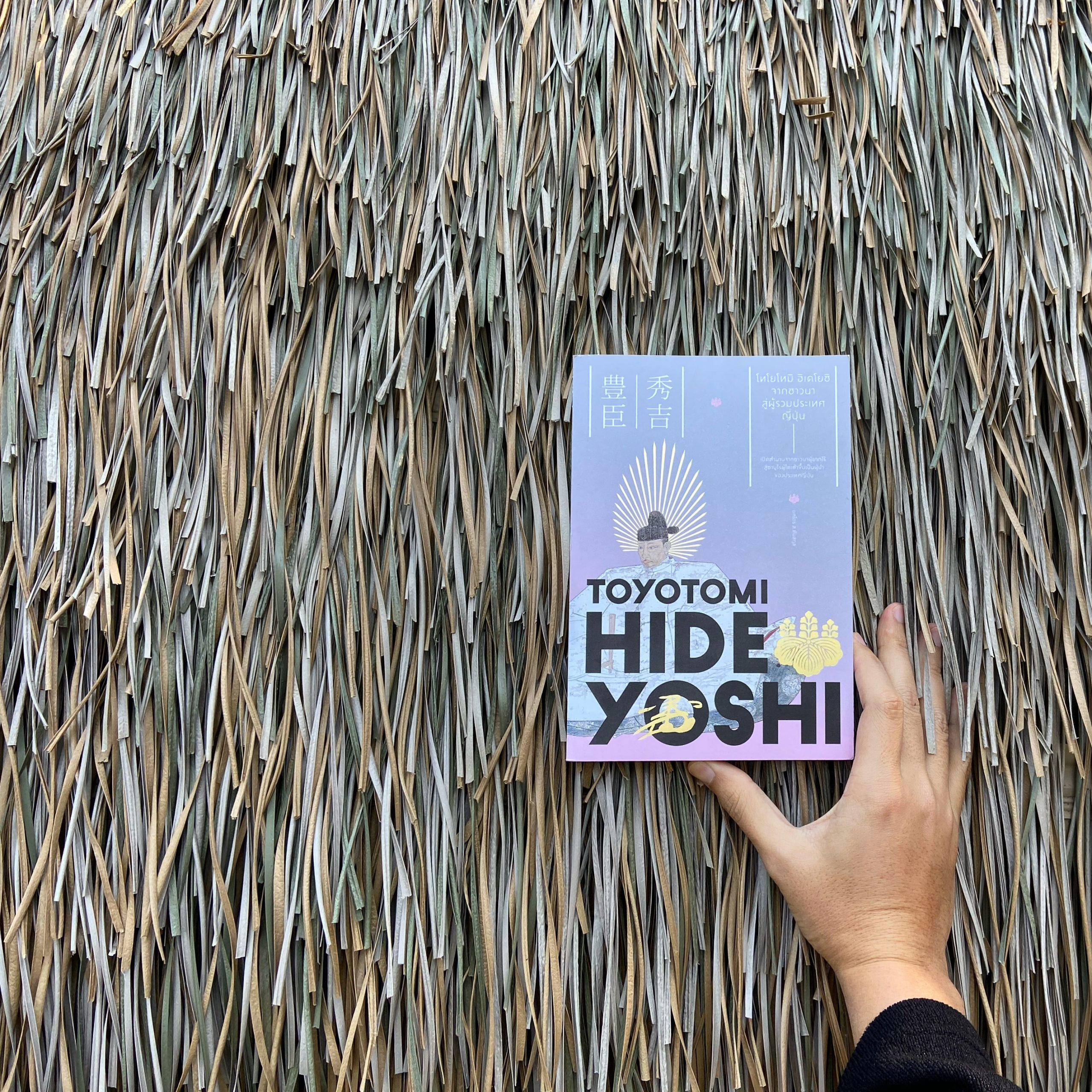 สรุปหนังสือ Toyotomi Hideyoshi โทโยโทมิ ฮิเดโยชิ จากชาวนาสู่ผู้รวมประเทศญี่ปุ่น