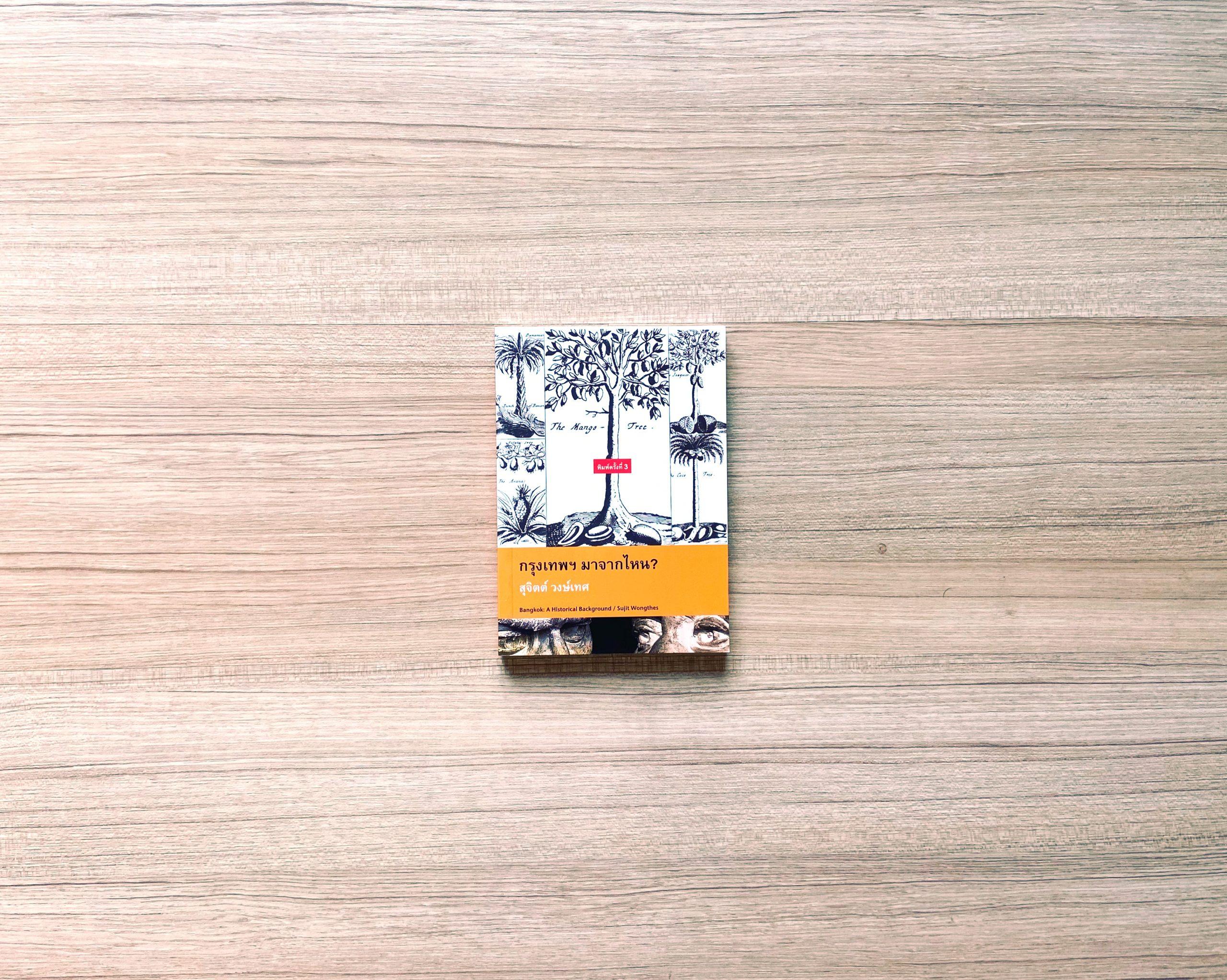 สรุปหนังสือ กรุงเทพฯ มาจากไหน? สุจิตต์ วงษ์เทศ Bangkok: A Historical Background