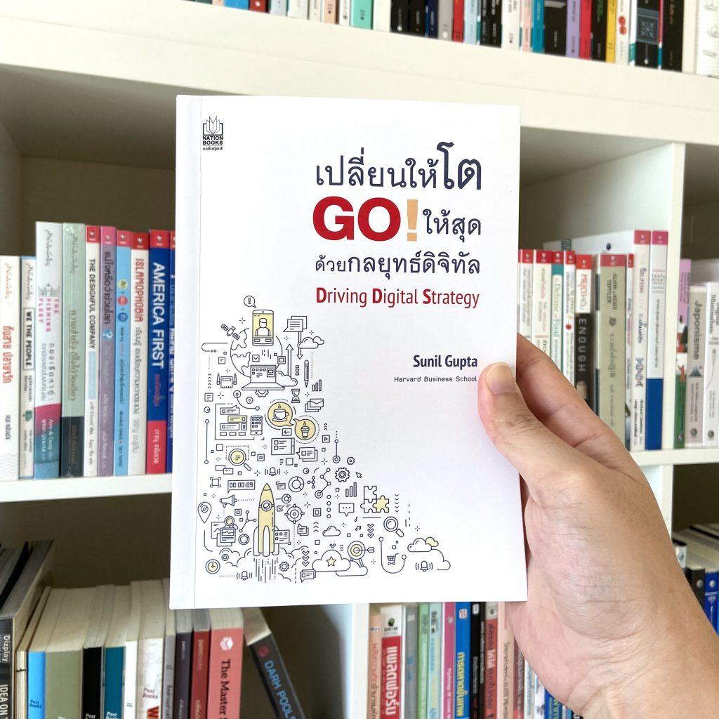 สรุปหนังสือ Driving Digital Strategy เปลี่ยนให้โต Go ให้สุด ด้วยกลยุทธ์ดิจิทัล
