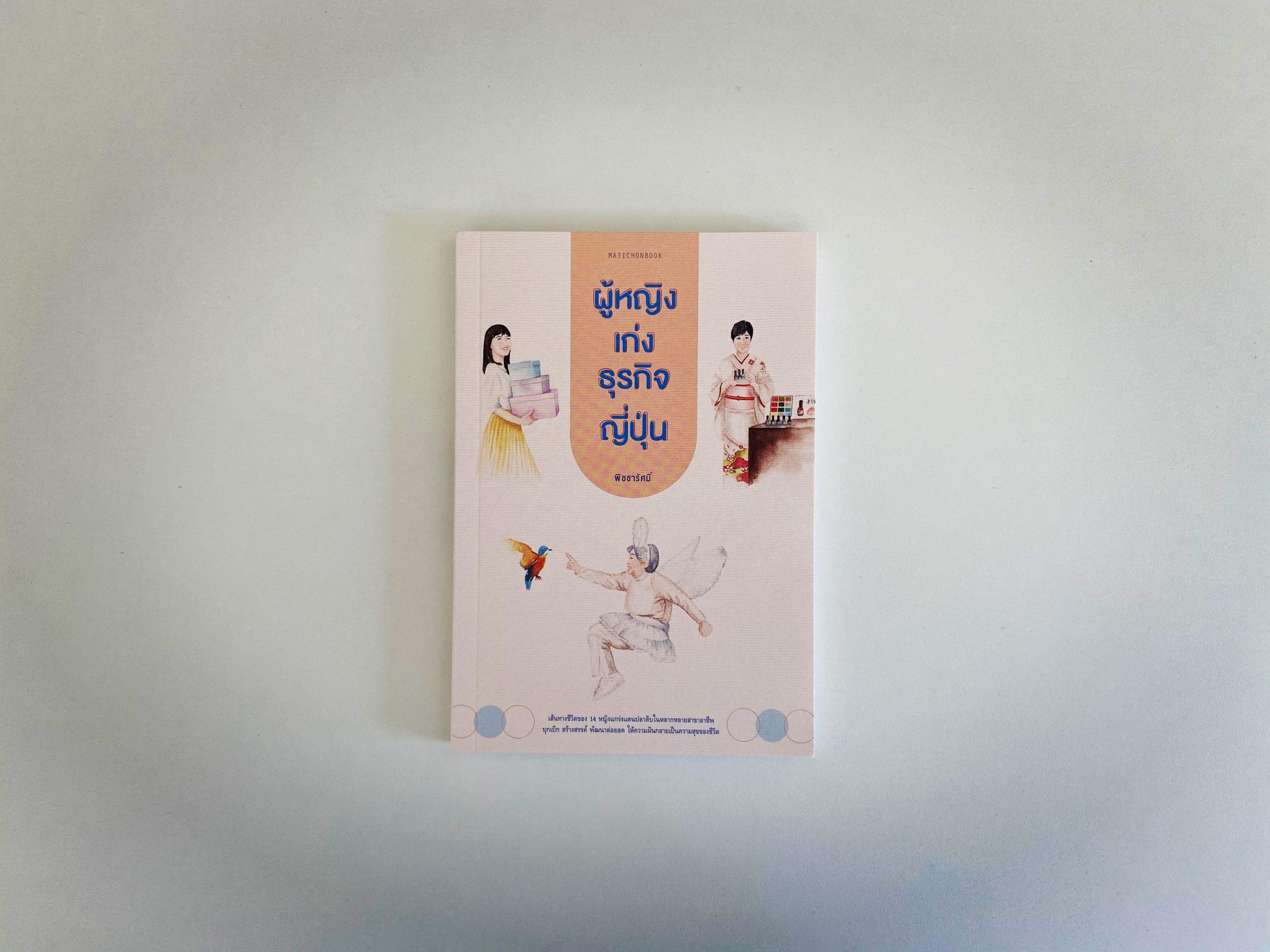 สรุปหนังสือ ผู้หญิงเก่งธุรกิจญี่ปุ่น พิชชารัศมิ์