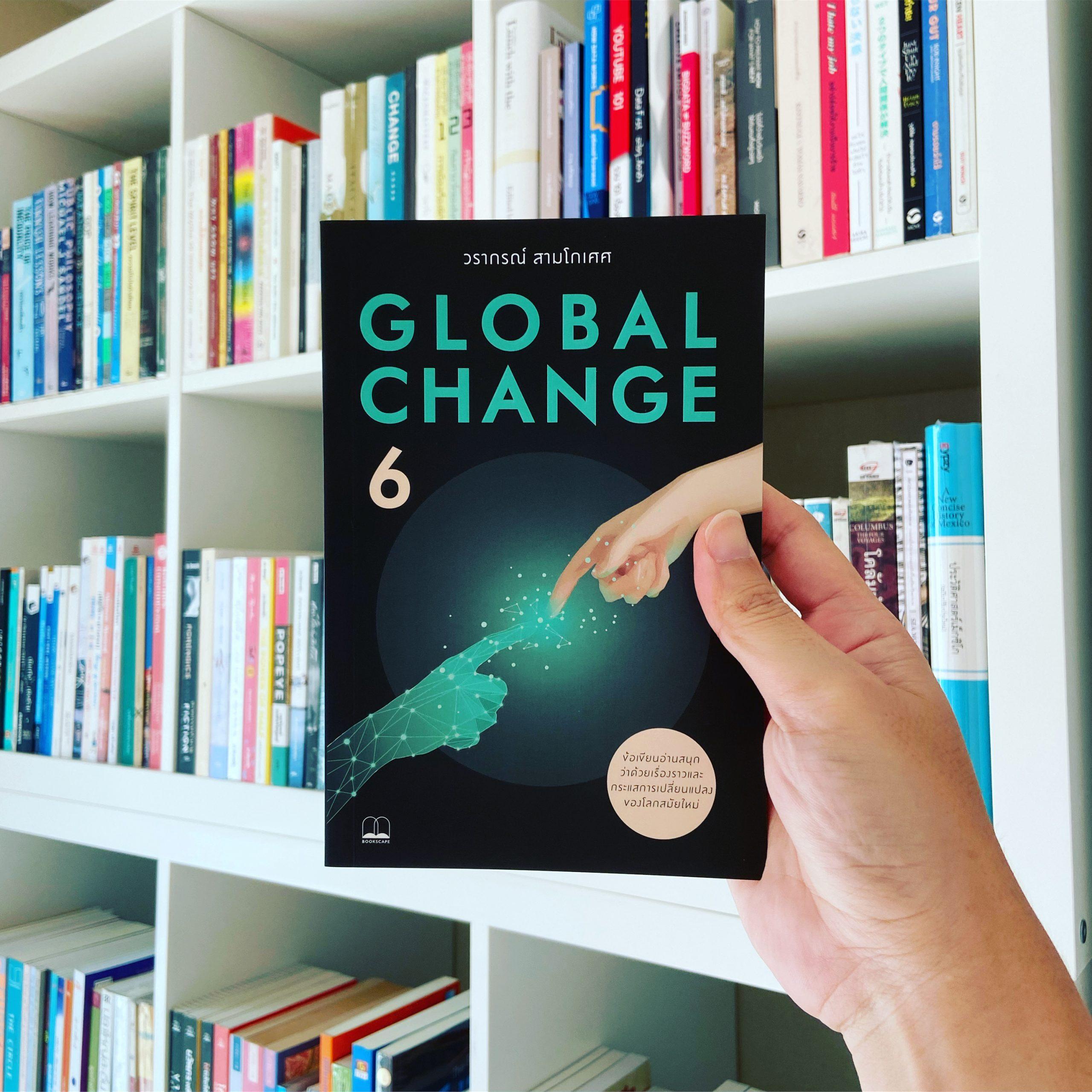 สรุปหนังสือ GLOBAL CHANGE 6 วรากร สามโกเศศ BookScape