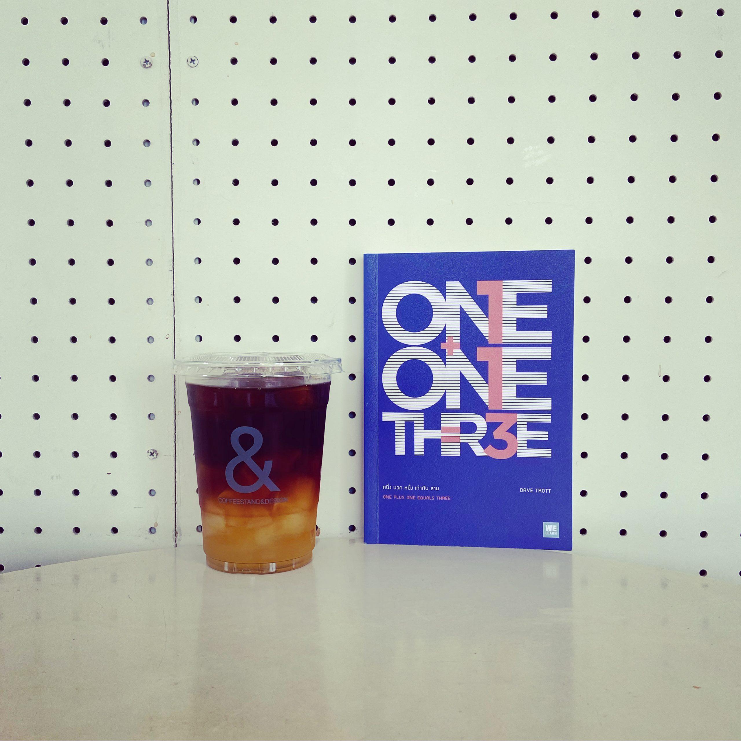 สรุปหนังสือ หนึ่งบวกหนึงเท่ากับสาม ONE PLUS ONE EQUALS DAVE TROTT