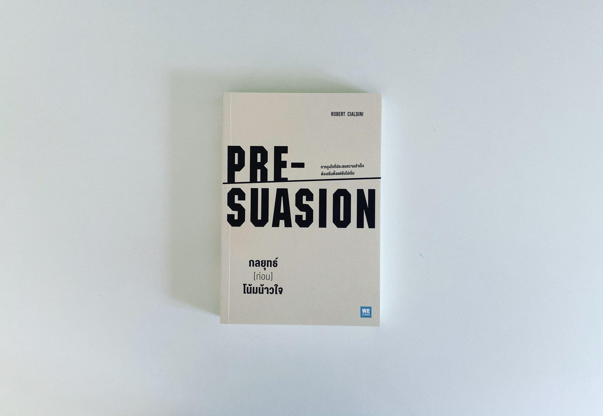 สรุปหนังสือ Presuasion กลยุทธ์ก่อนโน้มน้าวใจ ของ Rebert Caldini ผู้เขียนหลักการ The 6 Principles of Persuasion และ Influence Strategy