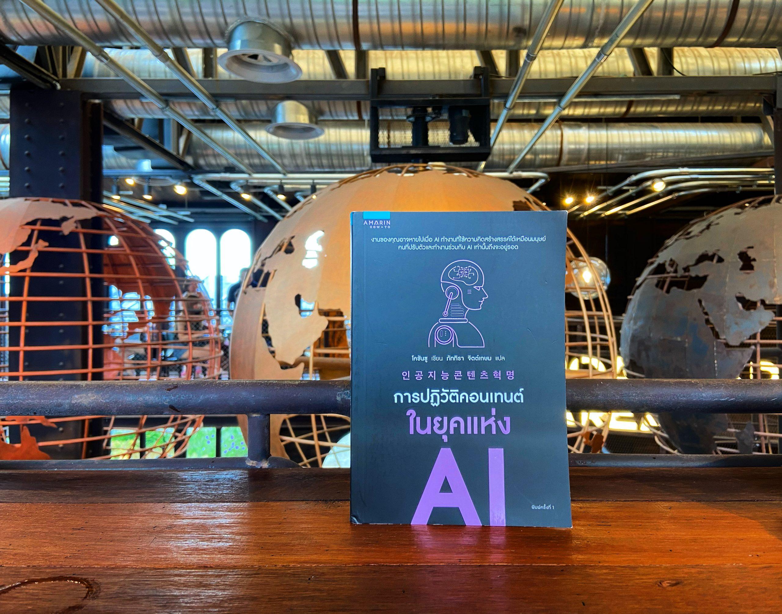สรุปหนังสือการปฏิวัติคอนเทนต์(Content & Creativity)ในยุคแห่ง AI เมื่อนิยามของความคิดสร้างสรรค์จะเปลี่ยนไปกลายเป็น Pattern ที่ AI ทำซ้ำได้