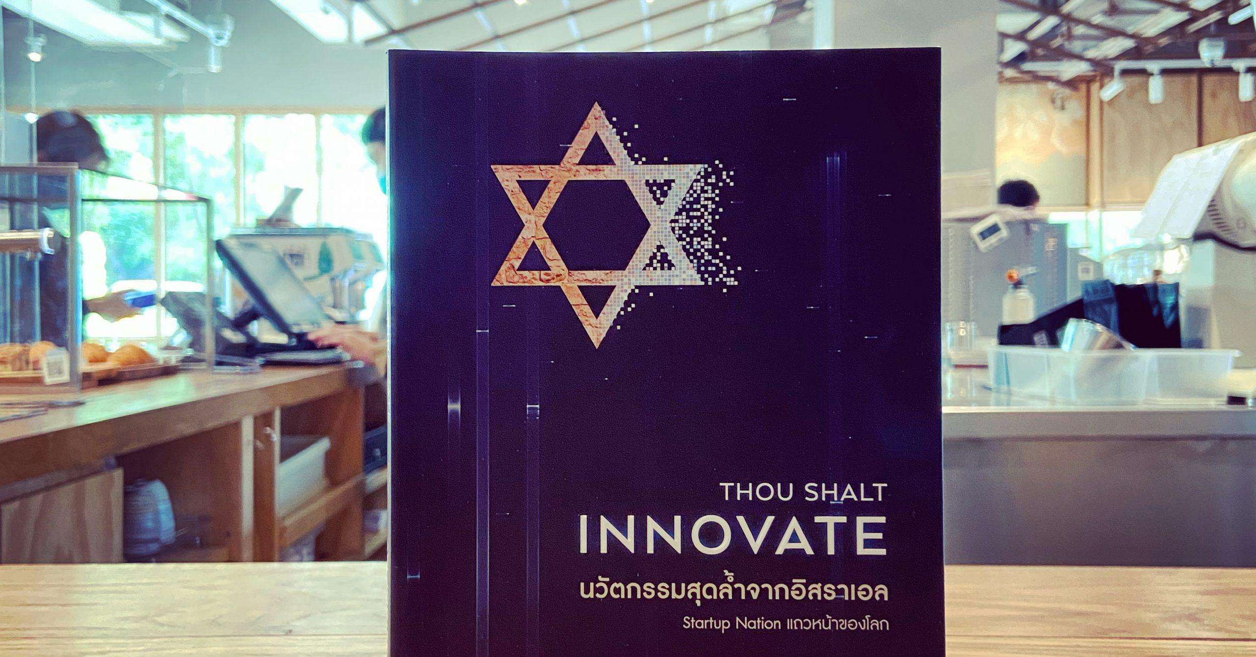 สรุปหนังสือ Thou Shalt Innovate นวัตกรรมสุดล้ำจากอิสราเอล Startup Nation แถวหน้าของโลก สำนักพิมพ์ Nation Books