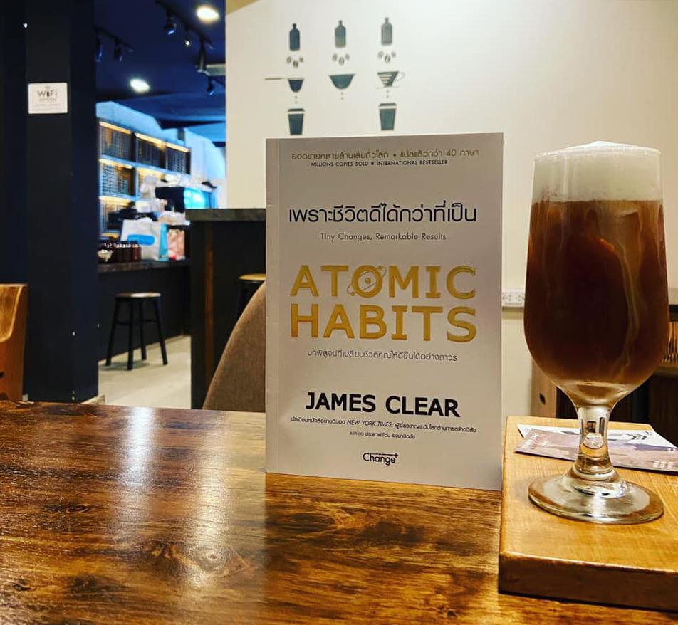สรุปหนังสือ Atomic Habits เพราะชีวิตดีได้กว่าที่เป็น Tiny Changes, Remarkable Results บทพิสูจน์ที่เปลี่ยนชีวิตคุณให้ดีขึ้นอย่างถาวร James Clear เขียน ประพาฬรัตน์ ยงมานิตชัย แปล สำนักพิมพ์ Change+ ในเครือซีเอ็ด