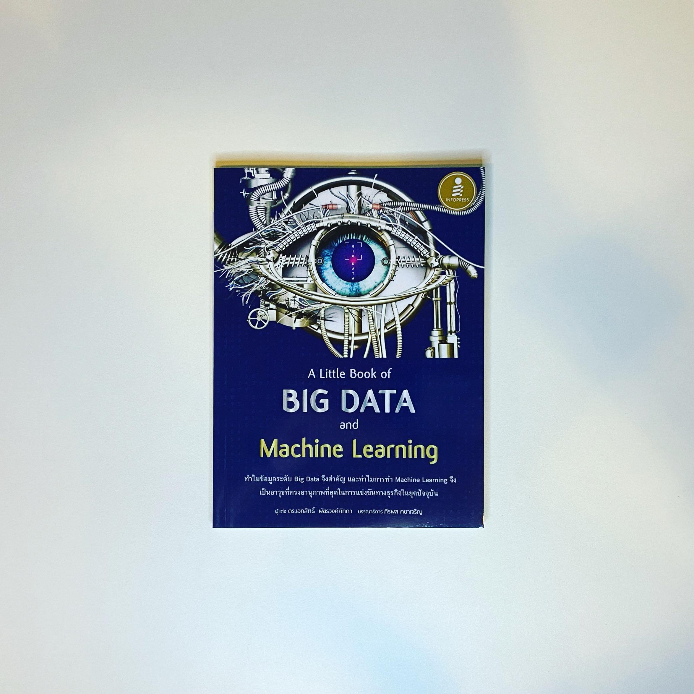 สรุปหนังสือ A Little Book of BIG DATA and Machine Learning ดร.เอกสิทธิ์ พัชรวงศ์ศักดา ที่จะทำให้คุณเข้าใจเทคนิคการทำ Data Science ได้ไม่ยาก