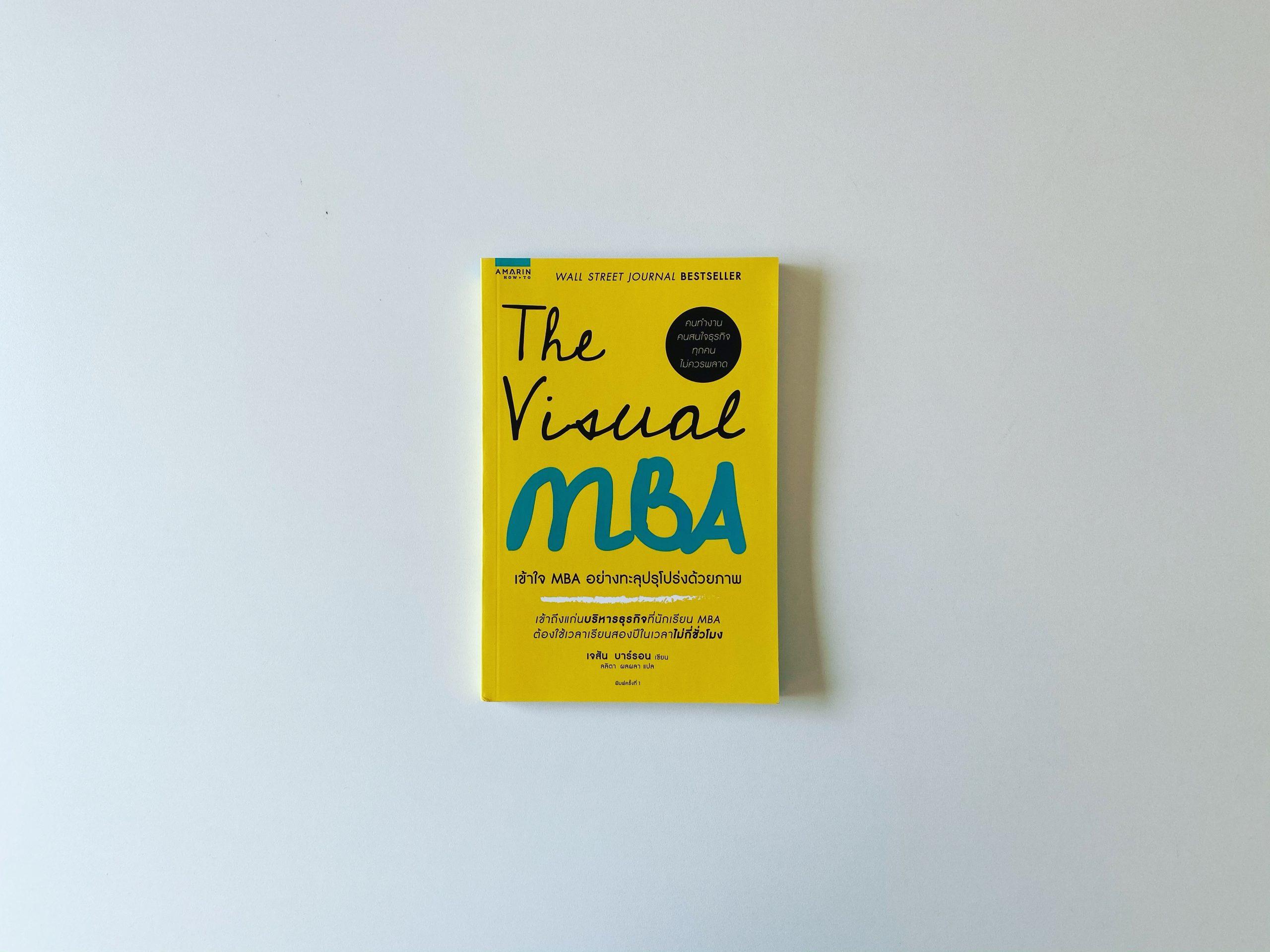 สรุปหนังสือ The Visual MBA ฉบับแปลไทย เข้าใจ MBA อย่างทะลุปรุโปร่งด้วยภาพ ประหยัดเวลาเรียนสองปีให้เหลือแค่สองชั่วโมงจบ