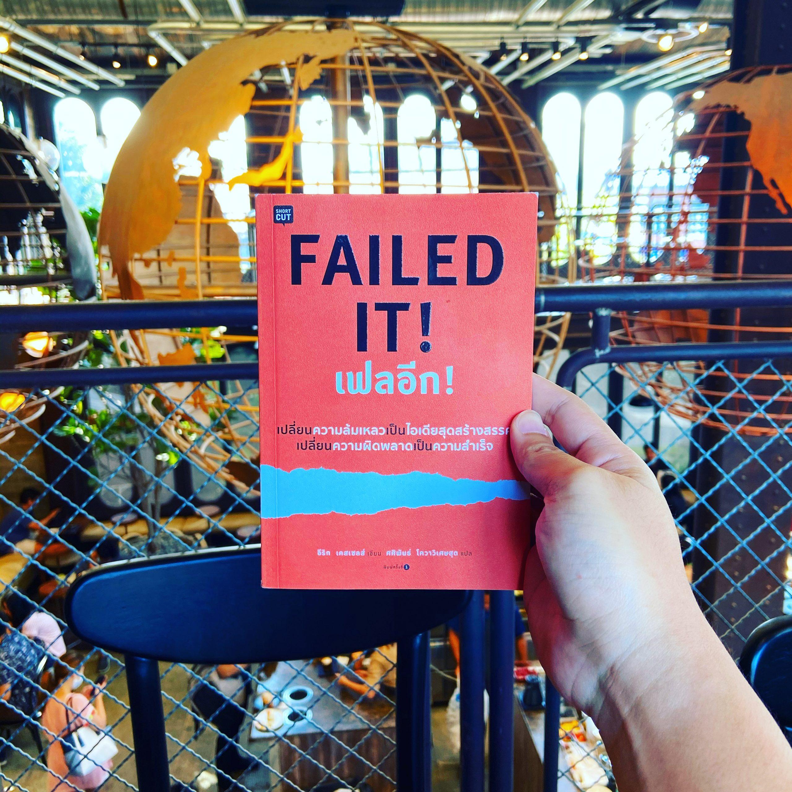 สรุปหนังสือ FAILED IT! เฟลอีก! เปลี่ยนความล้มเหลวเป็นไอเดียสุดสร้างสรรค์ เปลี่ยนความผิดพลาดเป็นความสำเร็จ หนังสือแนะนำด้าน Creativity