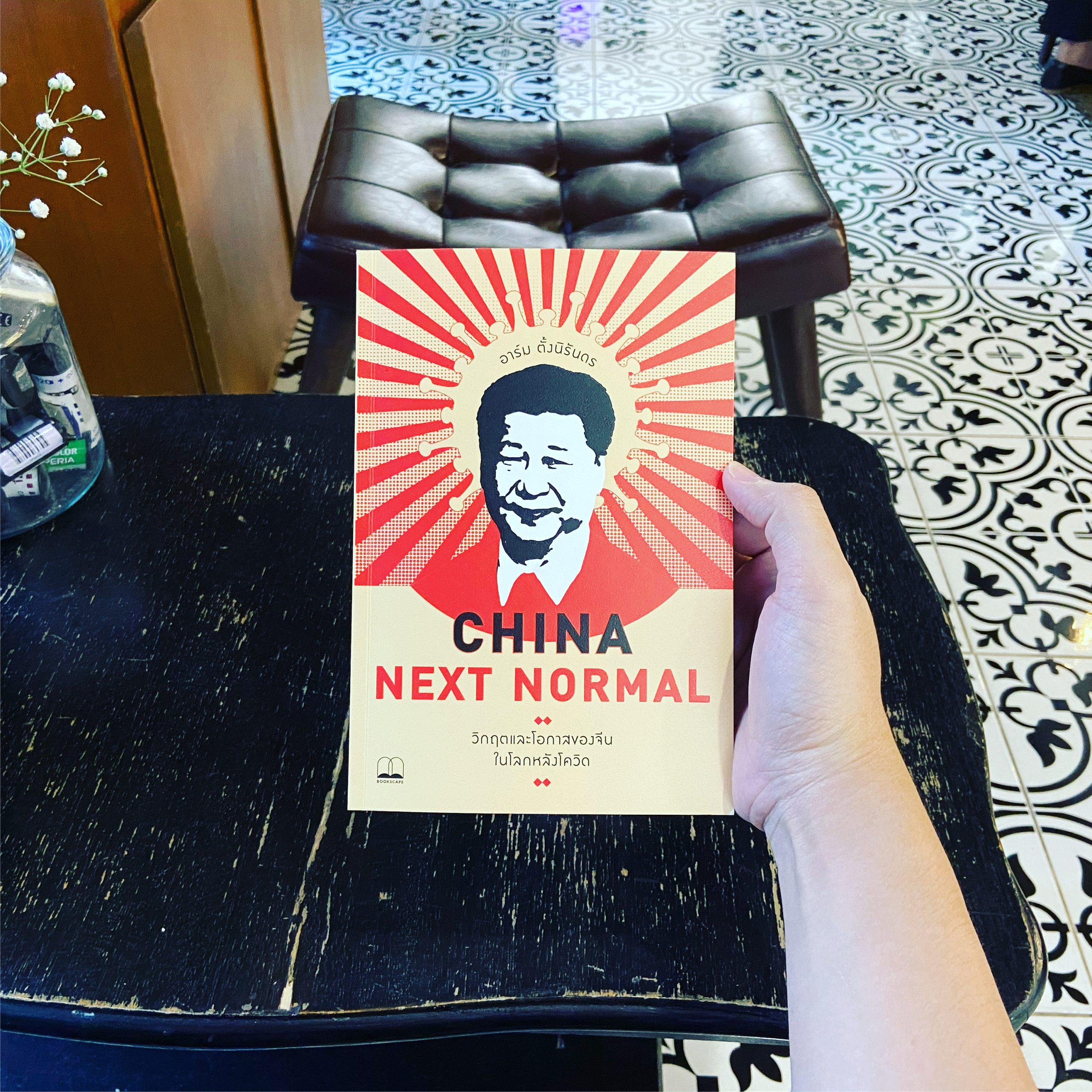 สรุปหนังสือ China Next Normal วิกฤตและโอกาสของจีนในโลกหลังโควิด สำนักพิมพ์ Bookscape อาร์ม ตั้งนิรันดร เขียน เกิดก่อน ปรับก่อน รอดก่อน