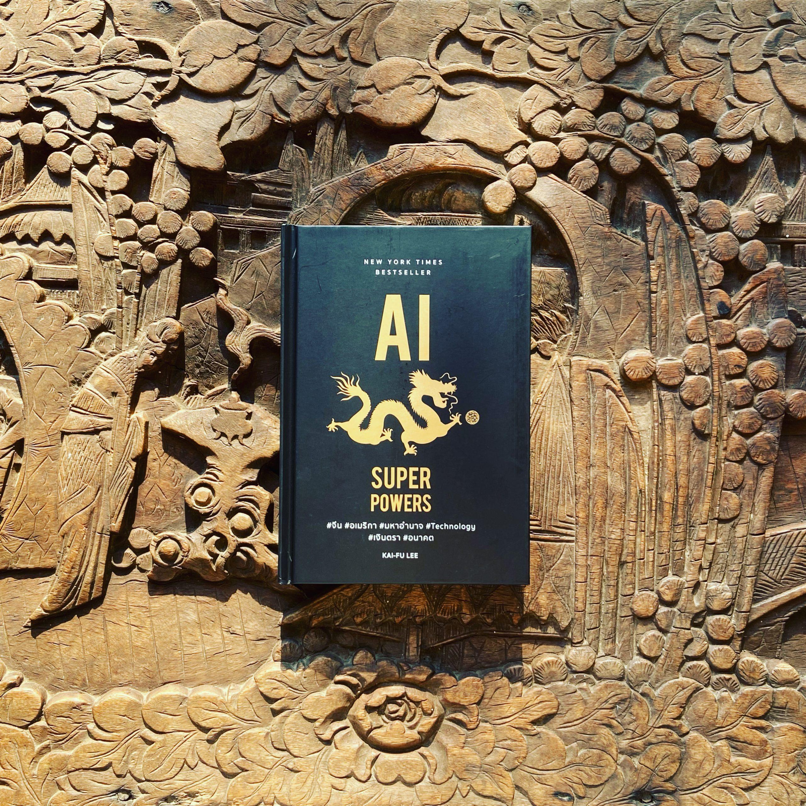 สรุปหนังสือ AI Super Powers ฉบับแปลไทย KAI-FU LEE โลกในยุค AI จะไปทางไหนระหว่างจีนกับอเมริกา Startup จีนวันนี้ใช้ AI เทียบกับอเมริกาเป็นอย่างไร