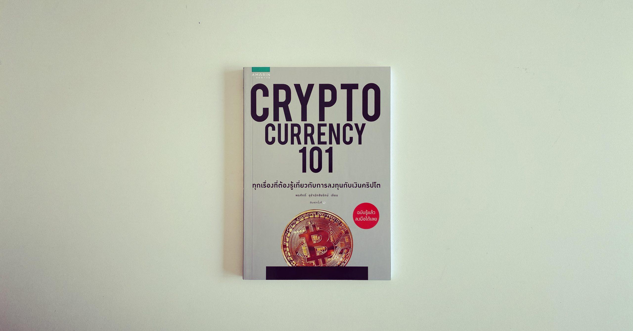 สรุปหนังสือ Crypto Currency 101 ทุกเรื่องที่ต้องรู้เกี่ยวกับการลงทุนกับเงินคริปโต Bitcoin และ Blockchain สำหรับมือใหม่
