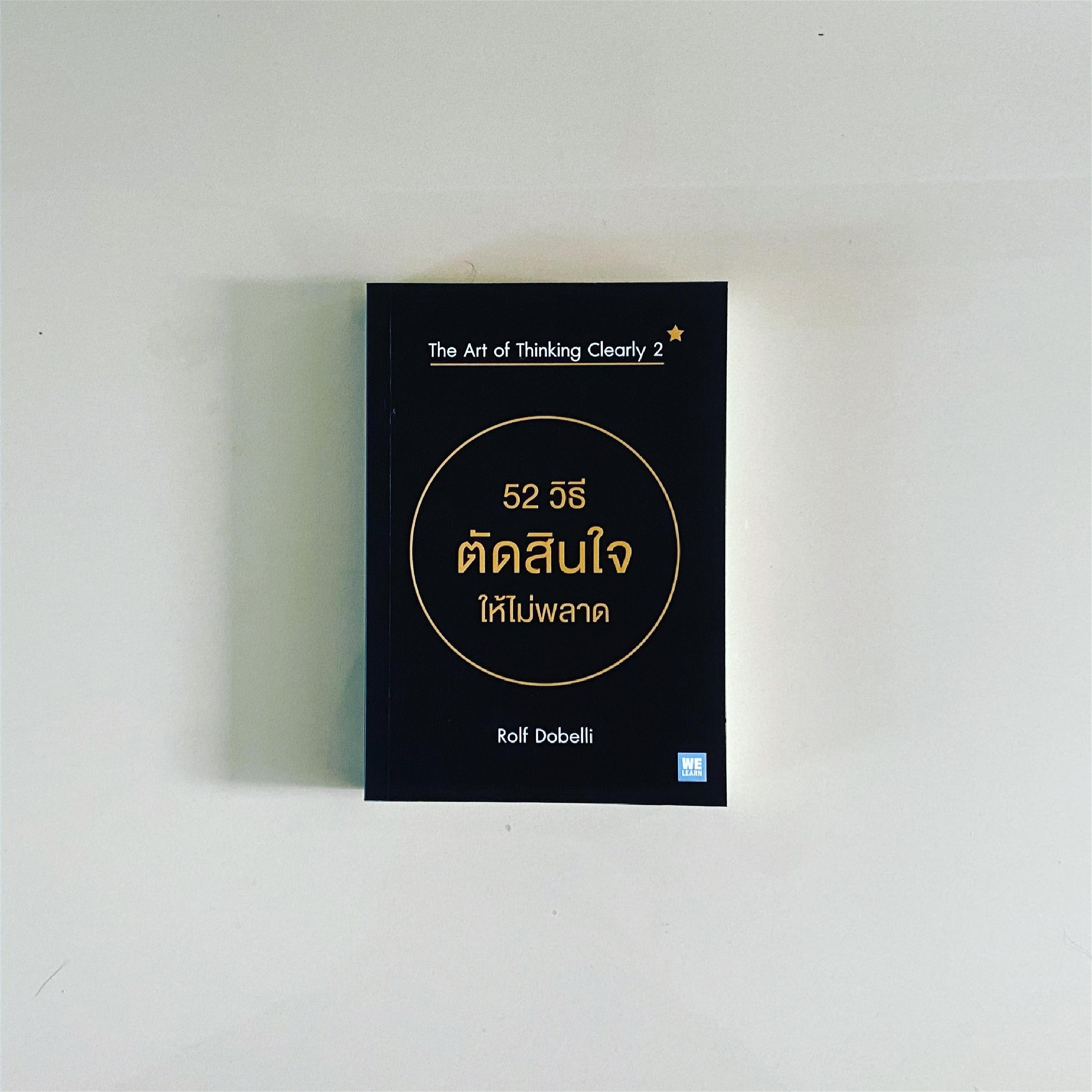 สรุปหนังสือ 52 วิธีตัดสินใจให้ไม่พลาด The Are of Thinking Clearly 2 เขียนโดย Rolf Dobelli สำนักพิมพ์ WE LEARN จากเพจ อ่านแล้วเล่า