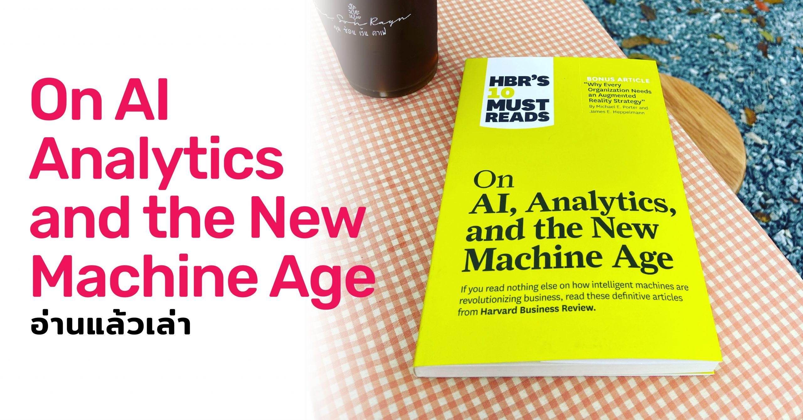สรุปหนังสือ HBR'S 10 Must Reads, On AI, Analytics and the New Machine Age สำนักพิมพ์ Harvard Business Review ร้านหนังสือ Asia Book