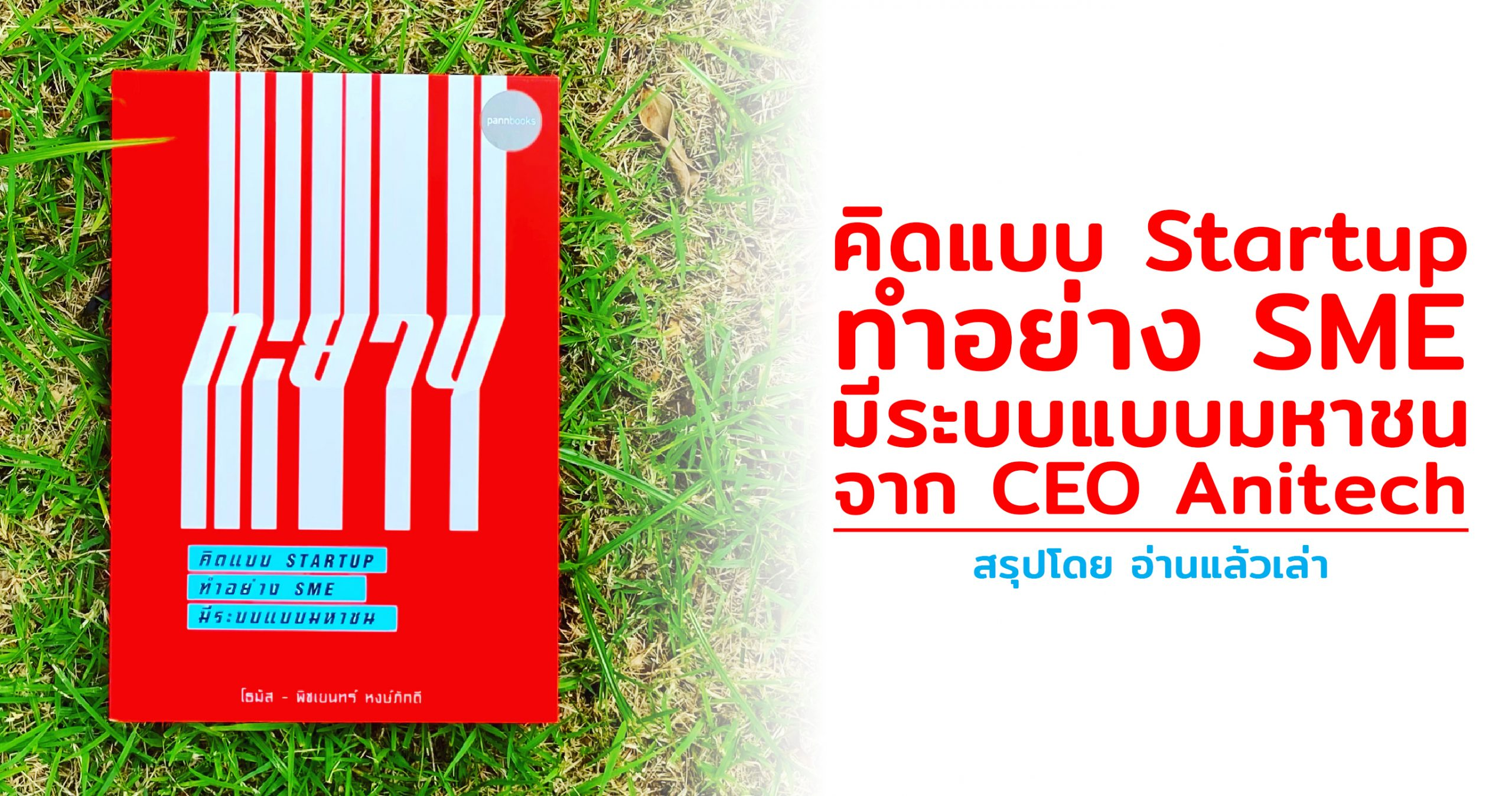 สรุปหนังสือ ทะยาน คิดแบบ Startup ทำอย่าง SME มีระบบอย่างมหาชน โดย โธมัส พิชเยนทร์ หงษ์ภักดี ผู้เป็น CEO บริษัท Anitech