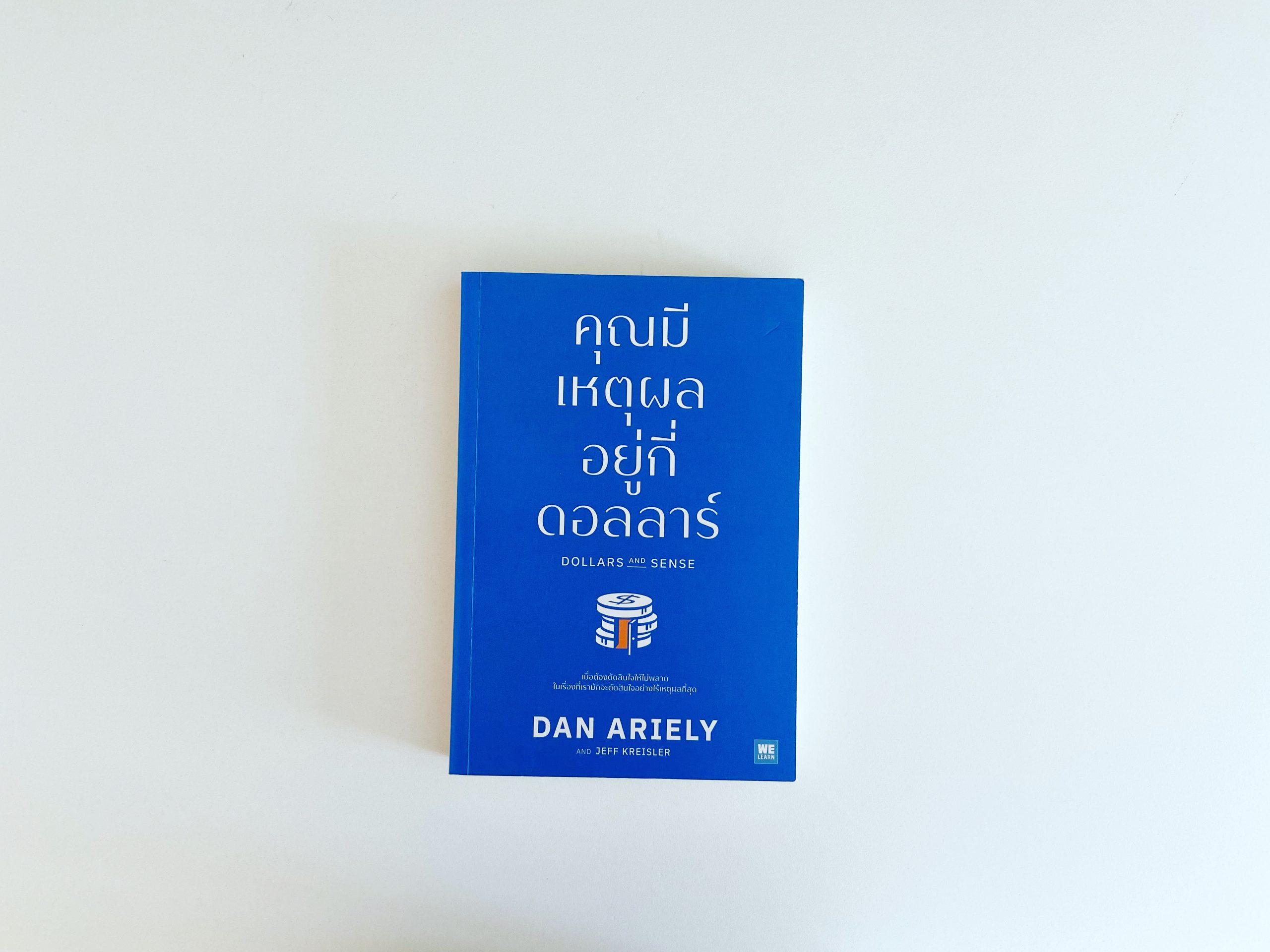 สรุปหนังสือ Dollars and Sense คุณมีเหตุผลอยู่กี่ดอลลาร์ Dan Ariely และ Jeff Kreisler เขียน สำนักพิมพ์ We Learn เศรษฐศาสตร์พฤติกรรม จิตวิทยาการตลาด