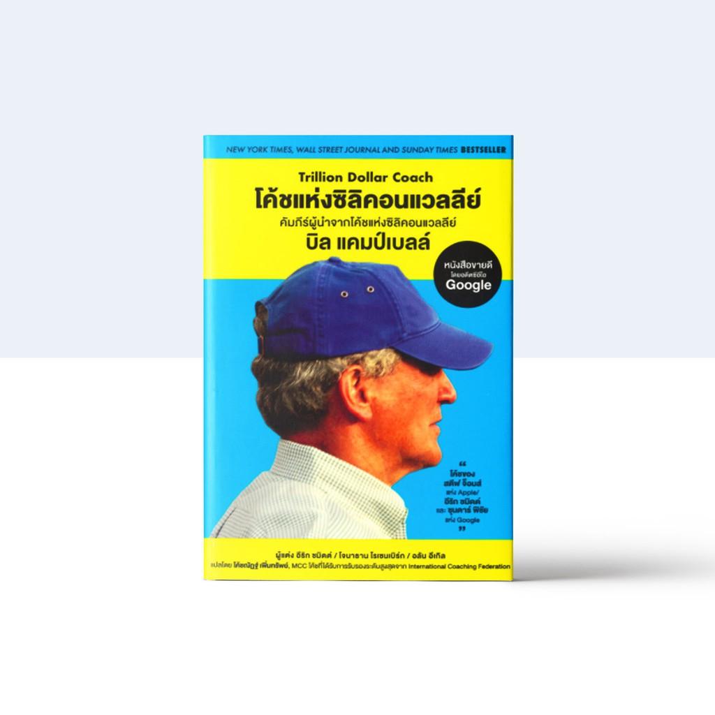 สรุปหนังสือ Trillion Dollar Coach โค้ชแห่งซิลิคอนแวลลีย์ คัมภีร์ผู้นำ Bill Campbell แต่งโดย Eric Schmidtแปลโดยโค้ชณัฏฐ์ เพิ่มทรัพย์ และทีม
