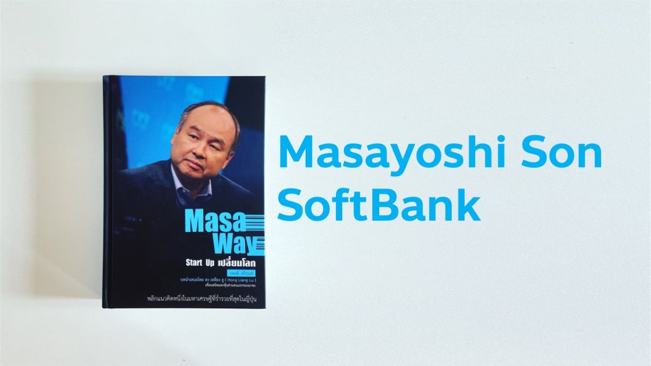 สรุปหนังสือ Masa Way Start Up เปลี่ยนโลก ชีวประวัติ Masayoshi Son ผู้ก่อตั้งบริษัท SoftBank หนึ่งในบริษัทด้าน MarTech อันดับโลก