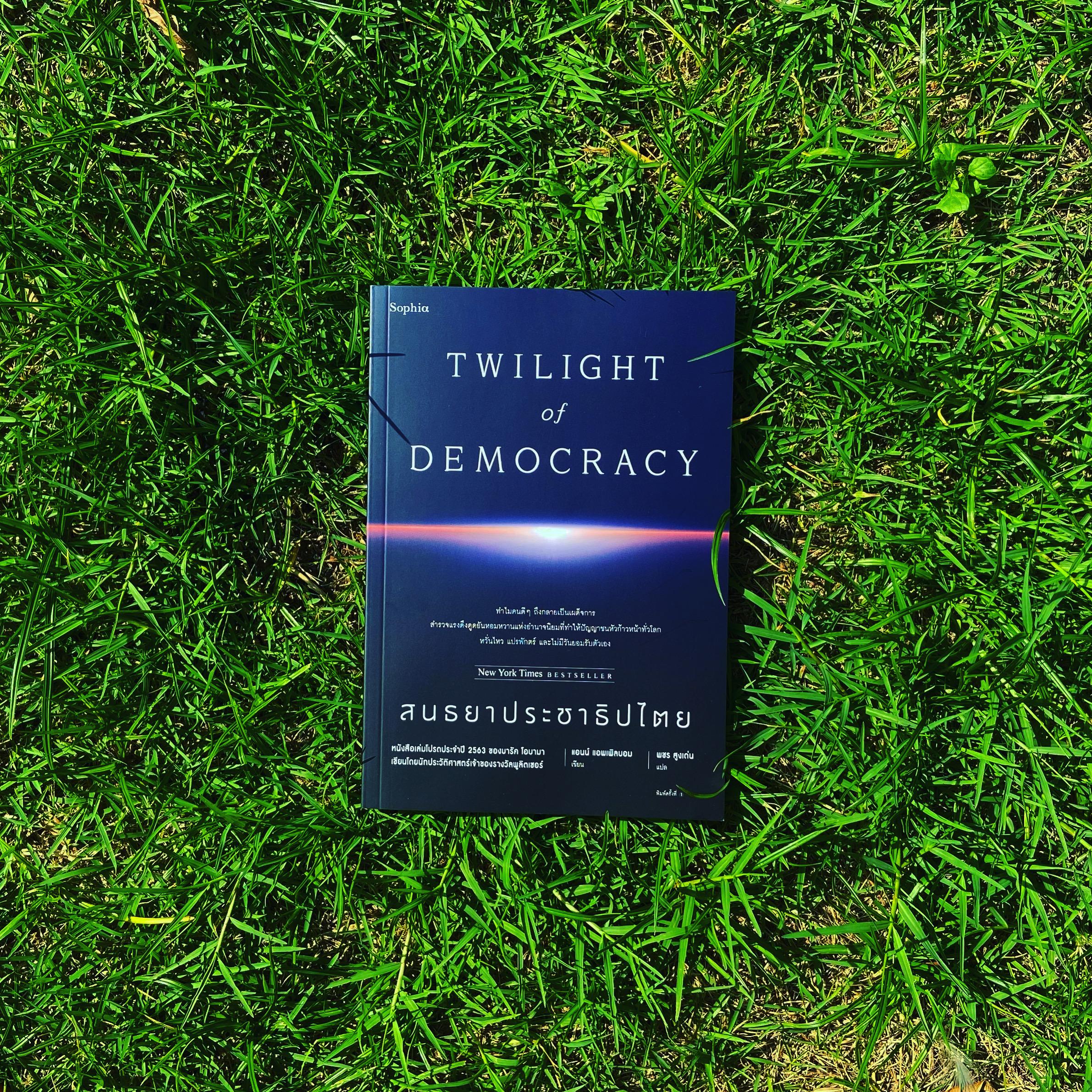 สรุปหนังสือ Twilight of Democracy สนธยาประชาธิปไตยทำไมคนดีๆ ถึงกลายเป็นเผด็จการ สำรวจแรงดึงดูดอันหอมหวานแห่งอำนาจนิยม สำนักพิมพ์ Sophia
