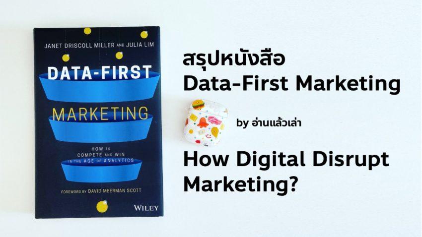 สรุปหนังสือ Data-First Marketing - How Digital Disrupt Marketing? ดิจิทัลเปลี่ยนแปลงโลกการตลาดไปขนาดไหน? และ CMO ถูกแทนที่ด้วยตำแหน่งใด?