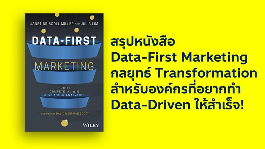 Data-First Marketing Data-Driven Transformation Strategy