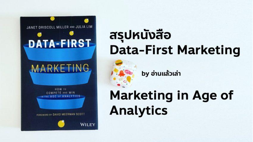 สรุปหนังสือ Data-First Marketing บทที่ 1 Marketing in Age of Analytics การตลาดในยุคดาต้า วัดกันที่ใครวิเคราะห์ข้อมูลได้เหนือกว่ากัน
