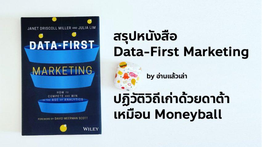 สรุปหนังสือ Data-First Marketing 3 Level การใช้ดาต้า ยกระดับทีมบ๊วยให้กลายเป็น top 5 จาก Case study ของ Moneyball