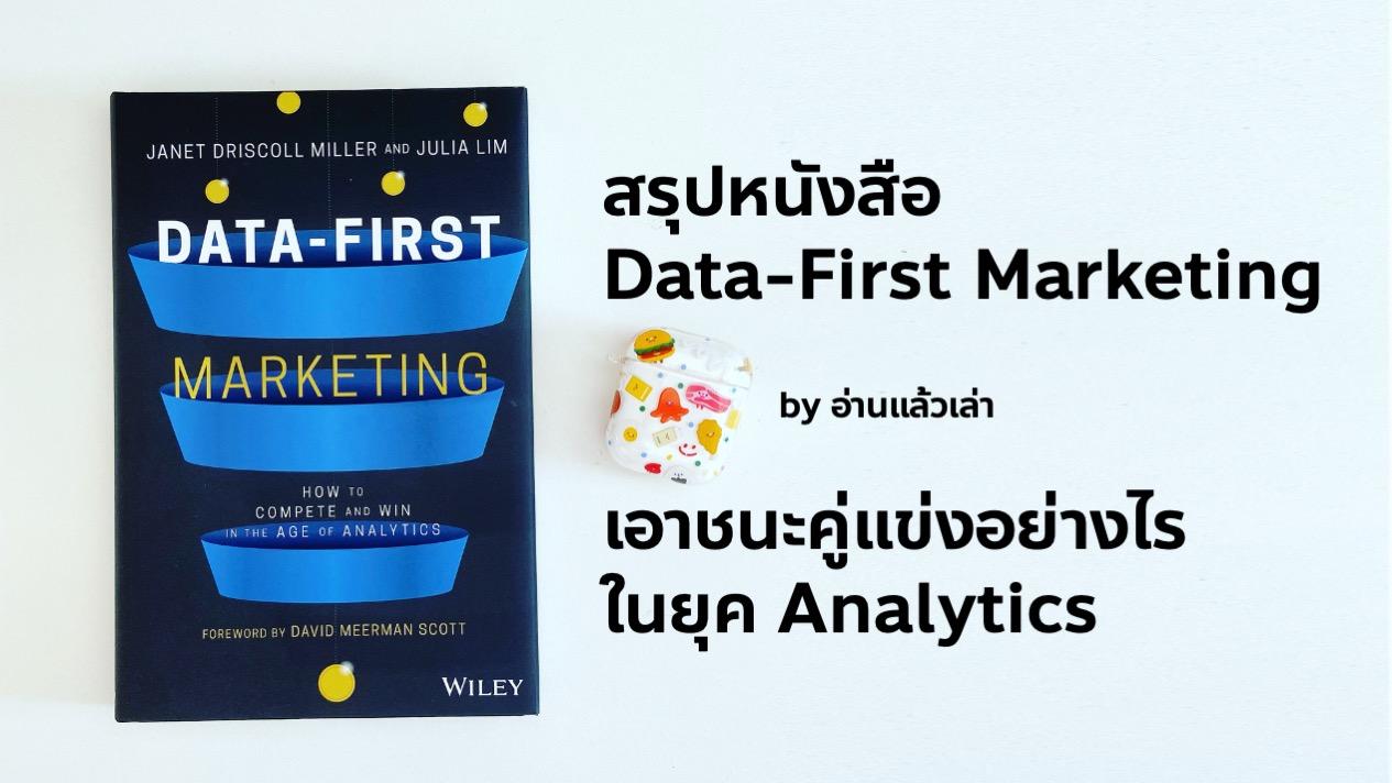 สรุปหนังสือ Data-First Marketing How to Compete and Win in Age of Analytics กลยุทธ์ที่จะเอาชนะคู่แข่งในตลาดยุค Data และ Analytics